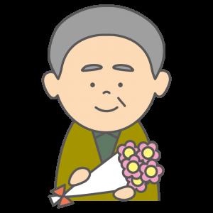 花束を持ったおじいちゃん