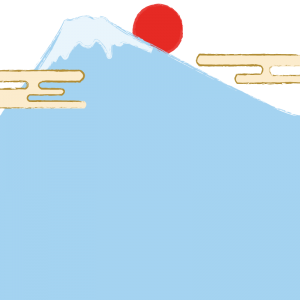 日の出と富士山(スペースあり)