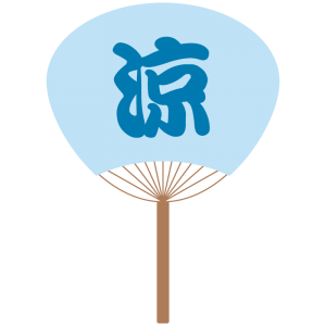 うちわ(団扇)