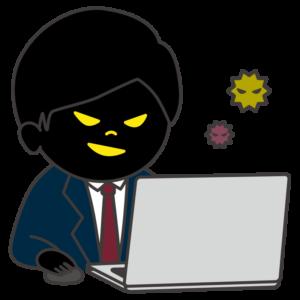 パソコンを使って悪いことをする人
