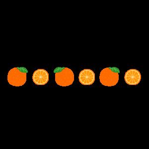 オレンジのライン(輪切り)